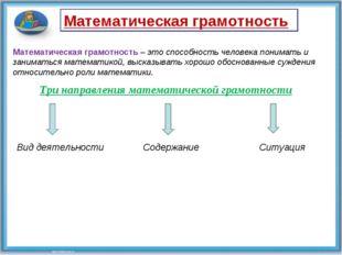 Математическая грамотность Математическая грамотность – это способность челов