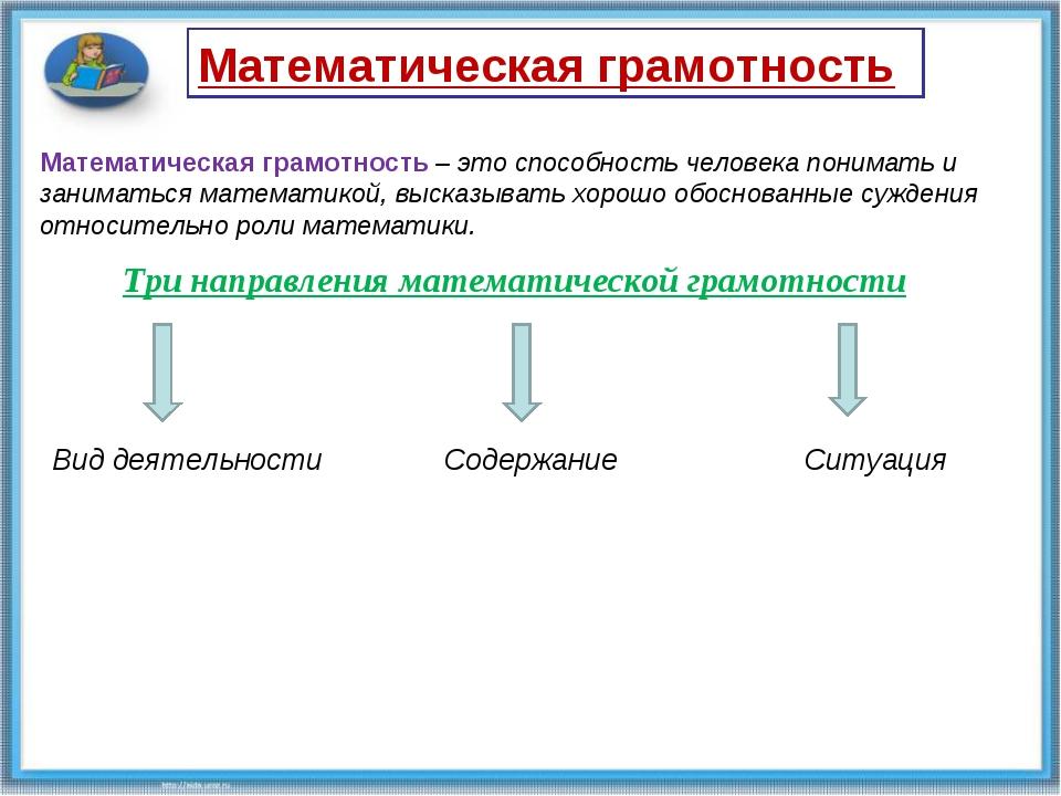 Математическая грамотность Математическая грамотность – это способность челов...