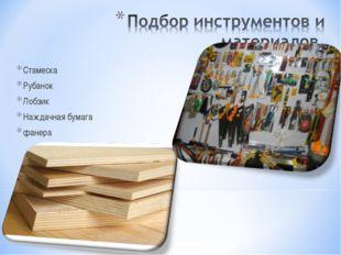 Стамеска Рубанок Лобзик Наждачная бумага фанера