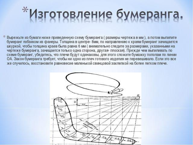 Вырежьте из бумаги ниже приведенную схему бумеранга ( размеры чертежа в мм ),...