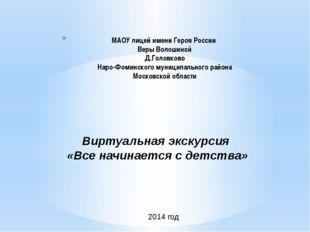 МАОУ лицей имени Героя России Веры Волошиной Д.Головково Наро-Фоминского муни