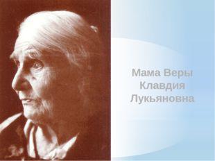 Мама Веры Клавдия Лукьяновна