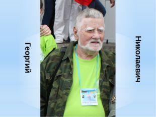 Георгий Николаевич