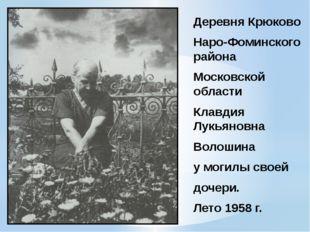 Деревня Крюково Наро-Фоминского района Московской области Клавдия Лукьяновна