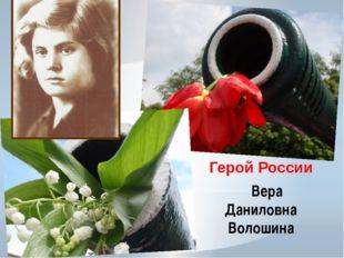 Вера Даниловна Волошина Герой России Жить достоин лишь тот, кто не смеет Сво