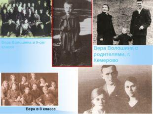 Вера в 8 классе Вера Волошина с родителями, г. Кемерово Вера Волошина в 9-ом