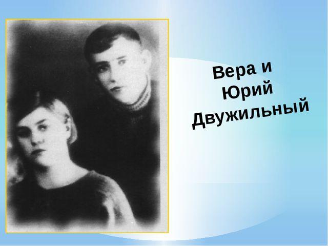 Вера и Юрий Двужильный