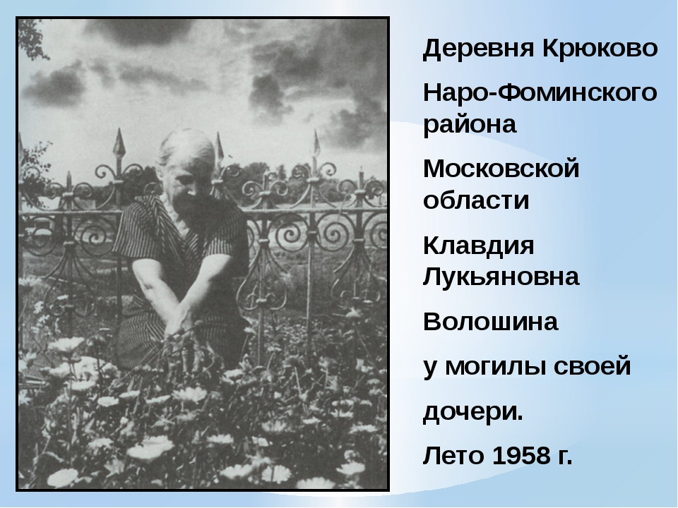 Деревня Крюково Наро-Фоминского района Московской области Клавдия Лукьяновна...