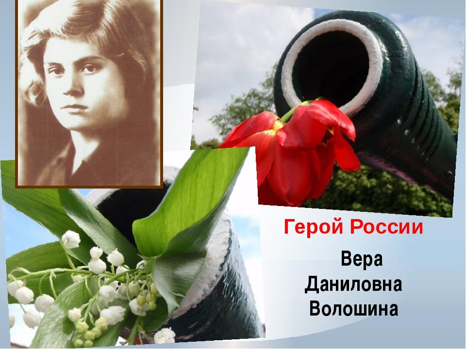 Вера Даниловна Волошина Герой России Жить достоин лишь тот, кто не смеет Сво...
