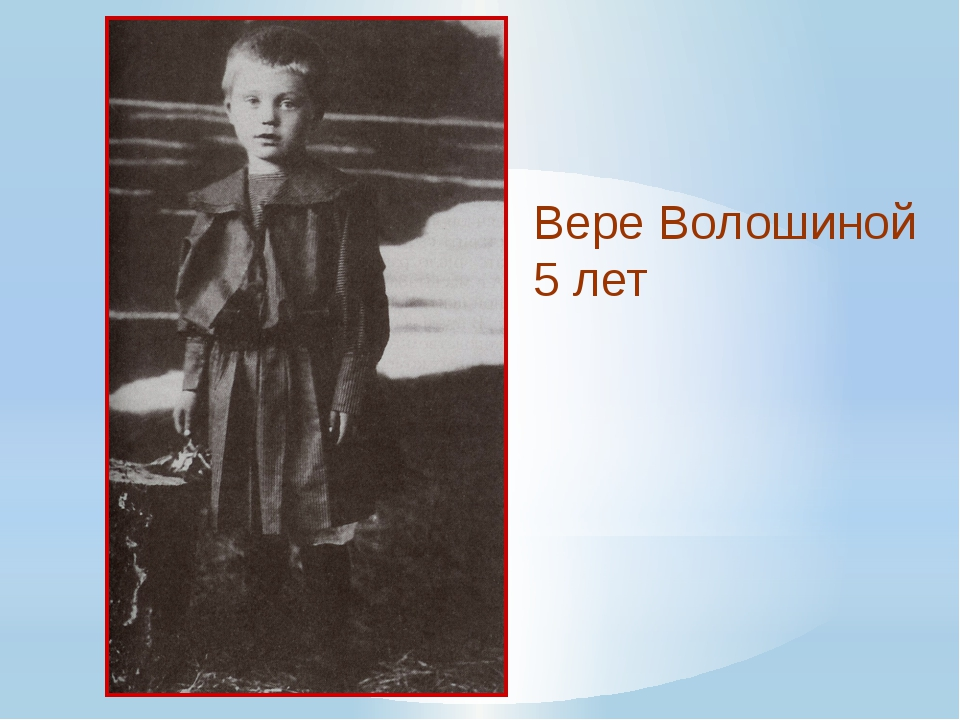 Вере Волошиной 5 лет