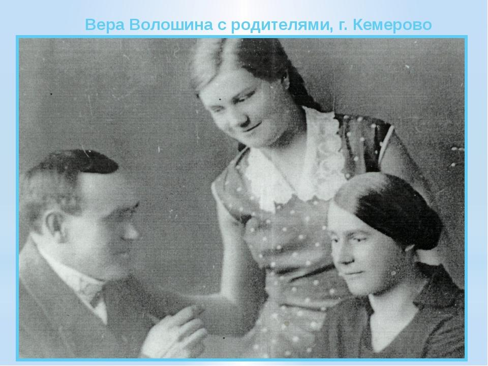 Вера Волошина с родителями, г. Кемерово