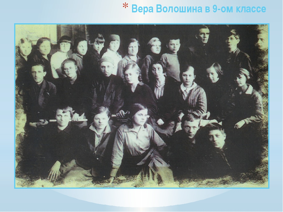 Вера Волошина в 9-ом классе