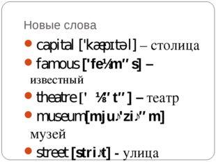Новые слова capital ['kæpɪtəl] – столица famous ['feɪməs] – известный theatre