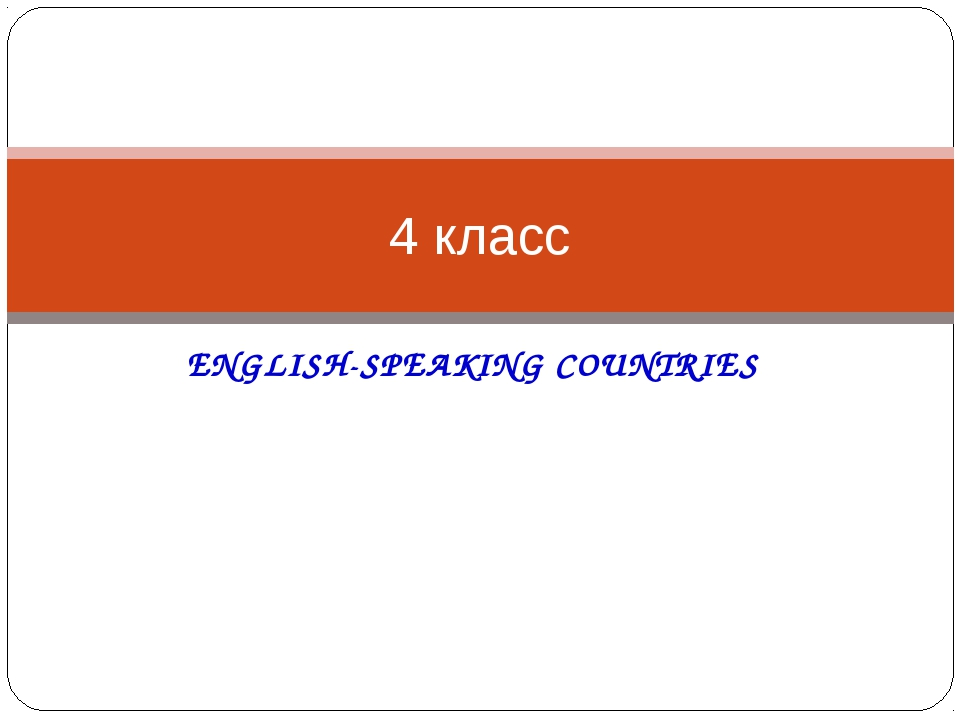 ENGLISH-SPEAKING COUNTRIES 4 класс