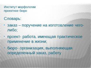 Институт морфологии проектное бюро Словарь: заказ – поручение на изготовление