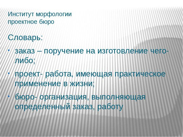 Институт морфологии проектное бюро Словарь: заказ – поручение на изготовление...