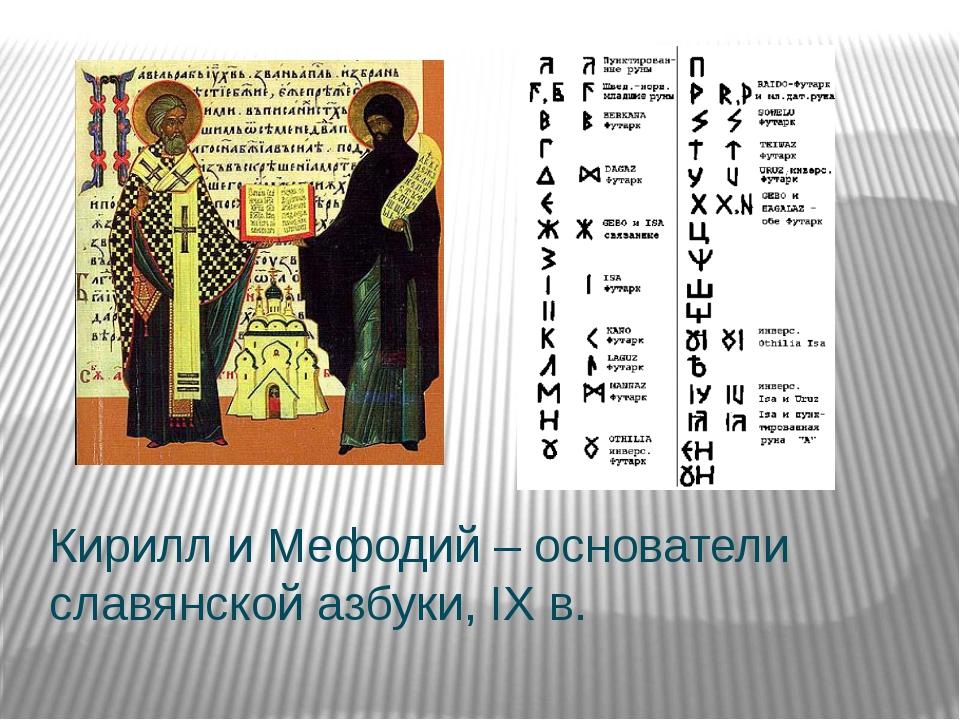 Кирилл и Мефодий – основатели славянской азбуки, IX в.