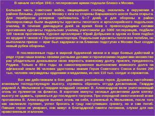 В начале октября 1941 г. гитлеровские армии подошли близко к Москве. Большая