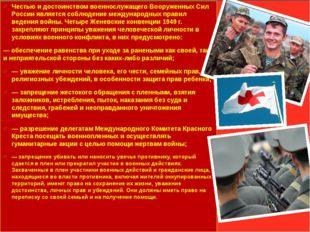 Честью и достоинством военнослужащего Вооруженных Сил России является соблюд