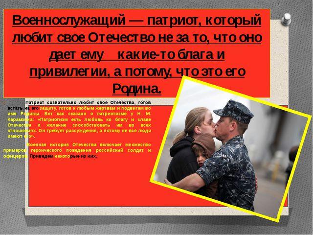 Военнослужащий — патриот, который любит свое Отечество не за то, что оно дае...