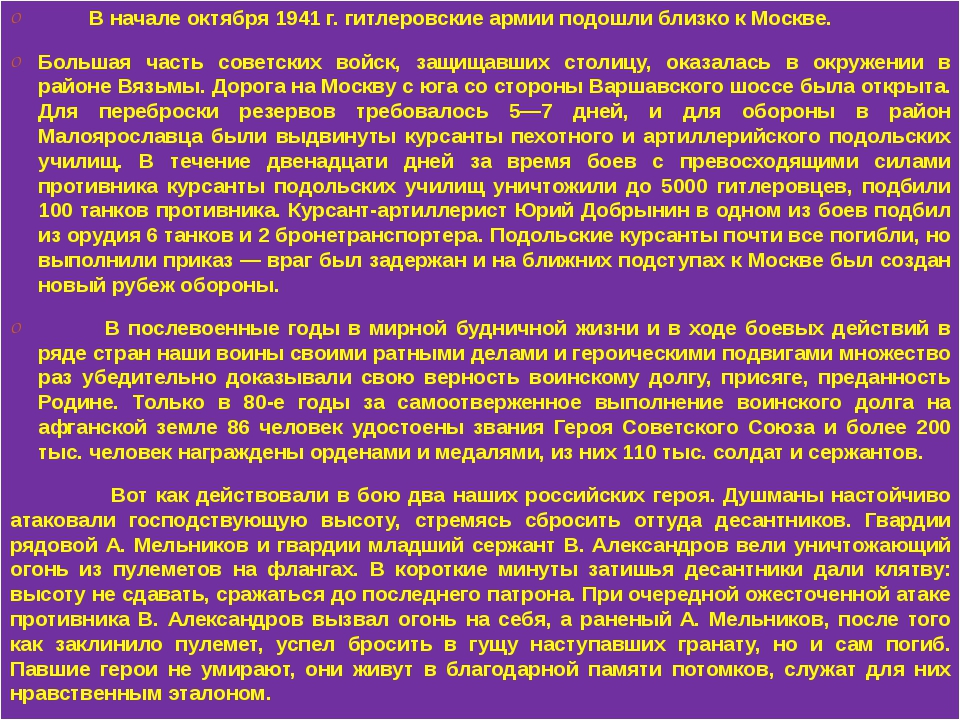 В начале октября 1941 г. гитлеровские армии подошли близко к Москве. Большая...