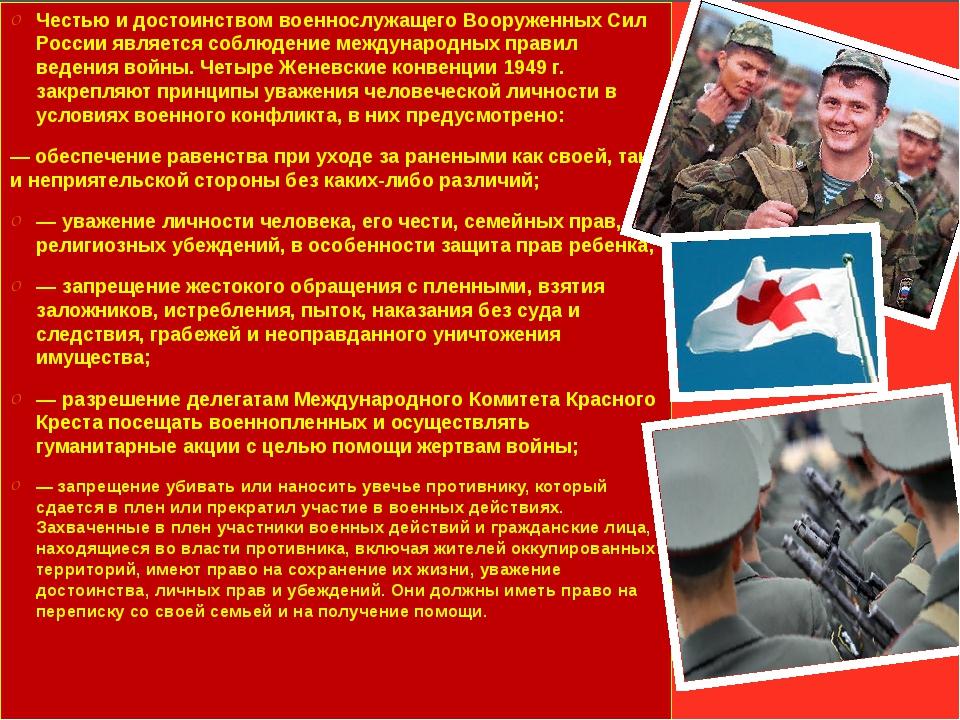 Честью и достоинством военнослужащего Вооруженных Сил России является соблюд...