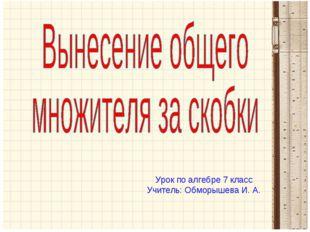 Урок по алгебре 7 класс Учитель: Обморышева И. А.