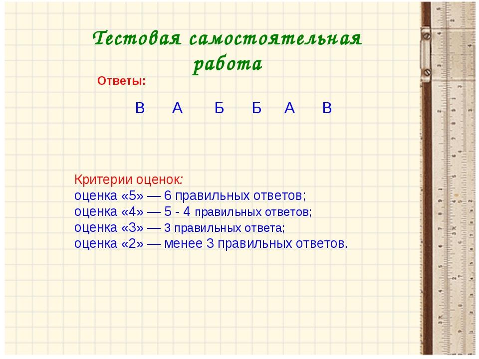 Критерии оценок: оценка «5» — 6 правильных ответов; оценка «4» — 5 - 4 правил...