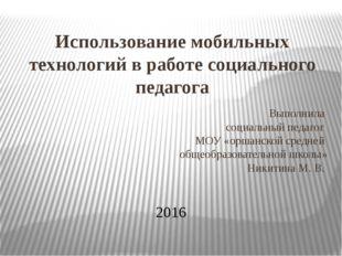 Выполнила социальный педагог МОУ «оршанской средней общеобразовательной школы