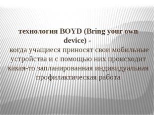 технологияBOYD (Bring your own device) - когда учащиеся приносят свои мобиль