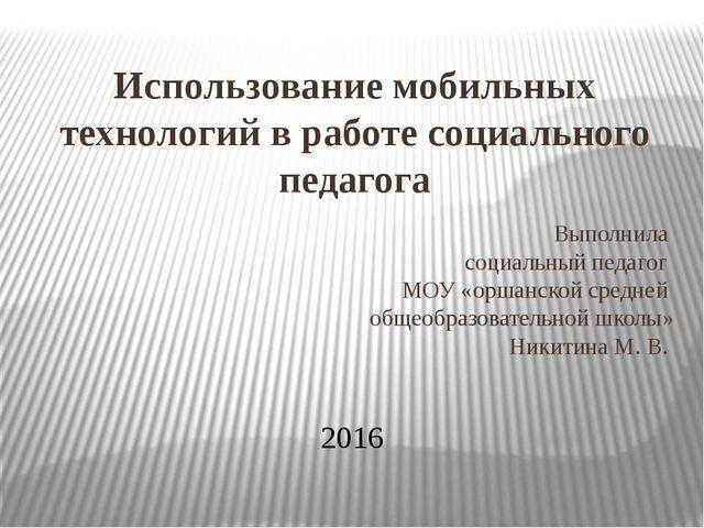 Выполнила социальный педагог МОУ «оршанской средней общеобразовательной школы...