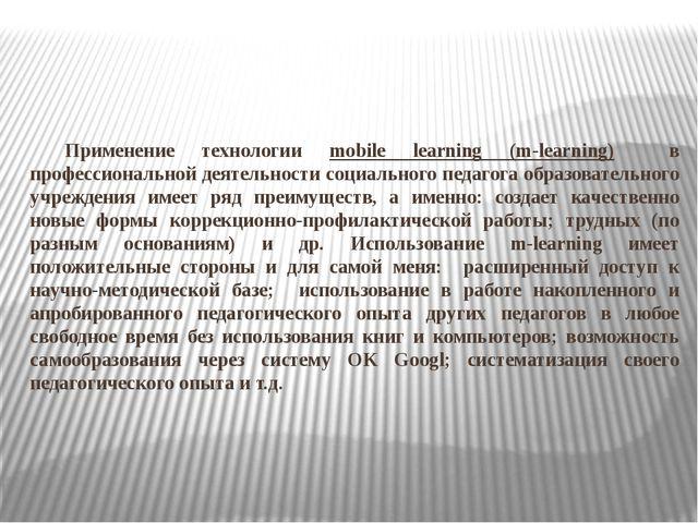 Применение технологии mobile learning (m-learning) в профессиональной деятел...