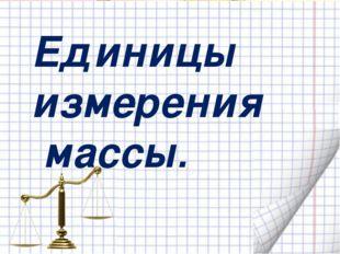 Единицы измерения массы.