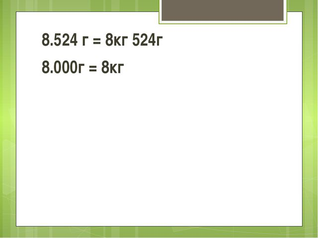 8.524 г = 8кг 524г 8.000г = 8кг