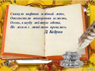 Использованные источники  http://musplus.ru/uploads/posts/2010-09/1284981542