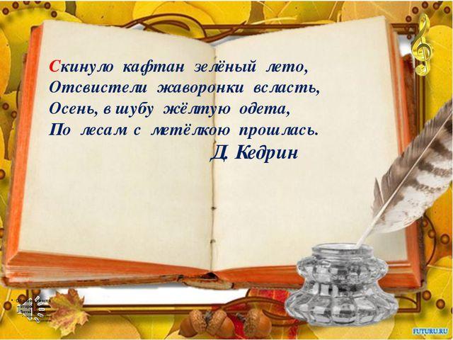 Использованные источники  http://musplus.ru/uploads/posts/2010-09/1284981542...