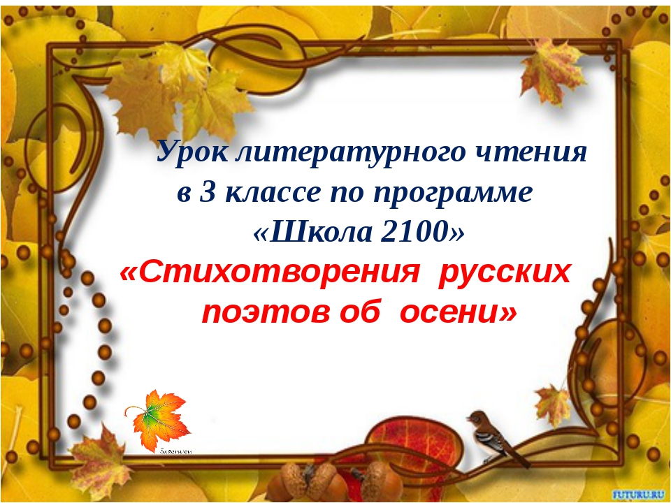 Урок литературного чтения в 3 классе по программе «Школа 2100» «Стихотворени...