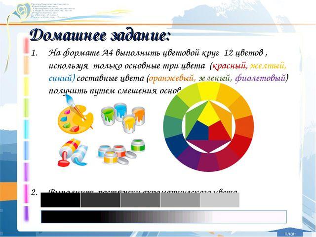 Домашнее задание: На формате А4 выполнить цветовой круг 12 цветов , используя...