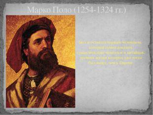 Ибн Баттута (1304 – 1377 гг.) Арабский путешественник и писатель. За 30 лет с