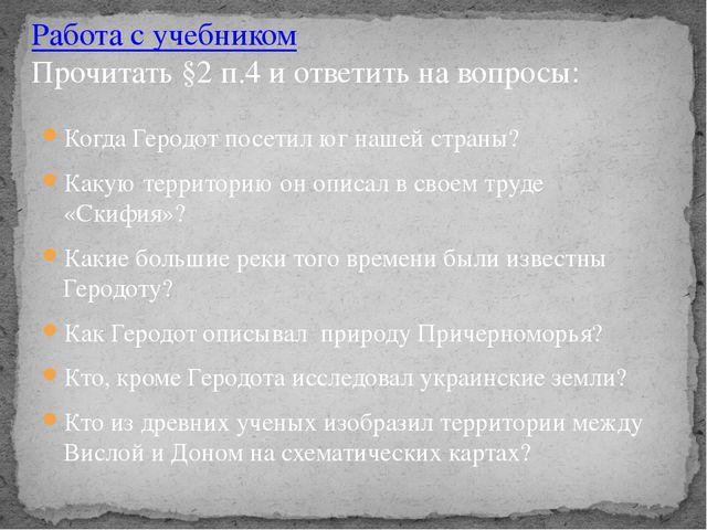 учитель географии Амвросиевской общеобразовательной школы І-ІІІ ступеней №6 А...