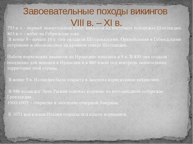 Завоевательные походы викингов VIII в. – XI в. 793 н.э. - первый значительный...