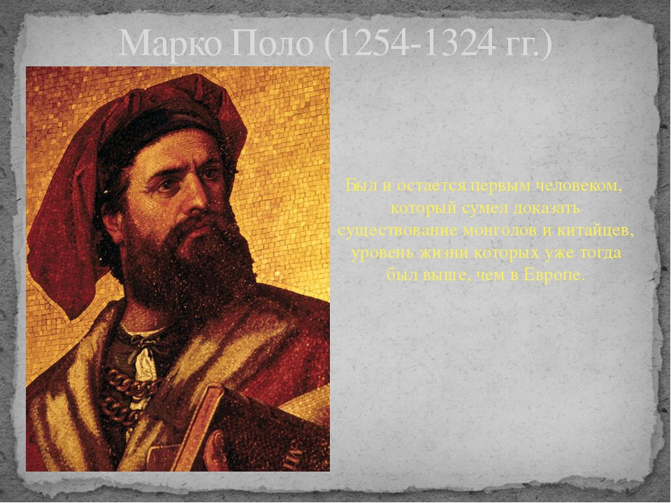 Ибн Баттута (1304 – 1377 гг.) Арабский путешественник и писатель. За 30 лет с...