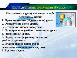 Подготовка к уроку включает в себя следующие шаги: 1. Проектирование (обдумы