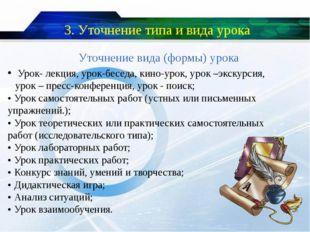 3. Уточнение типа и вида урока Уточнение вида (формы) урока Урок- лекция, уро