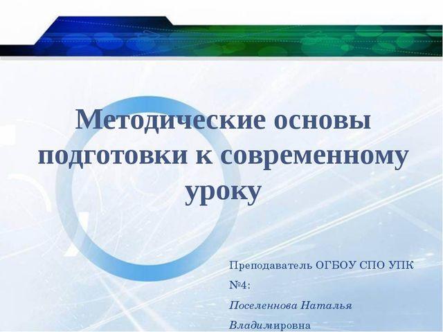 Методические основы подготовки к современному уроку Преподаватель ОГБОУ СПО...