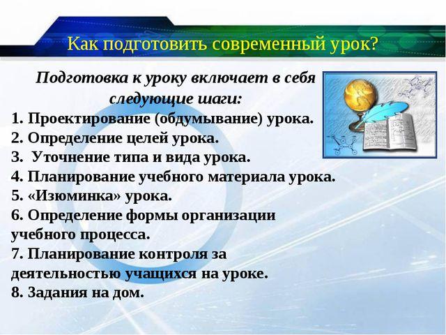 Подготовка к уроку включает в себя следующие шаги: 1. Проектирование (обдумы...