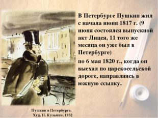 В Петербурге Пушкин жил с начала июня 1817г. (9 июня состоялся выпускной акт