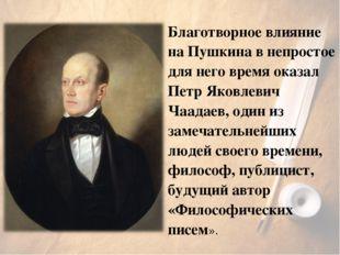 Благотворное влияние на Пушкина в непростое для него время оказал Петр Яковле