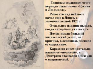 Главным созданием этого периода была поэма «Руслан и Людмила». Работать над