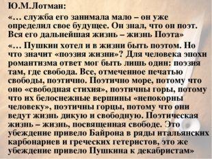 Ю.М.Лотман: «… служба его занимала мало – он уже определил свое будущее. Он з